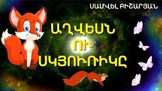 Աղվեսն Ու Սկյուռիկը - Aghvesn Vow Skyurriky
