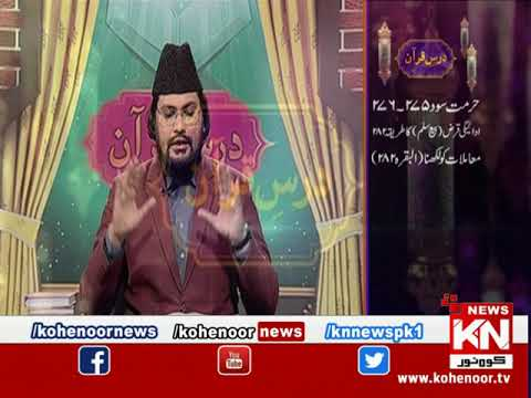 Dars e Quran 26 April 2020 | Kohenoor News Pakistan