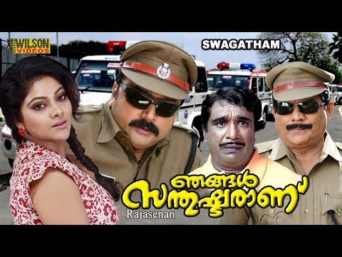 Njangal Santhushtaranu (1999) Malayalam Full Movie  | Jayaram | Abhirami