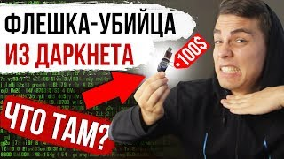 ФЛЕШКА-УБИЙЦА за 100$ c ДАРКНЕТ! ЖУТКИЕ ПОСЫЛКИ!