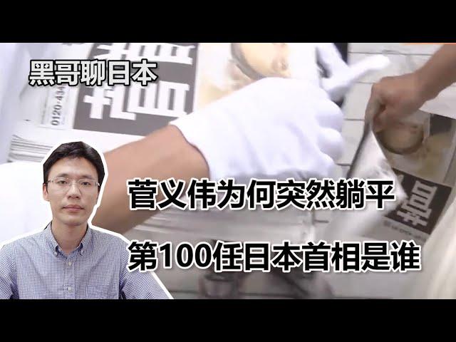 Video Aussprache von 菅 in Chinesisch