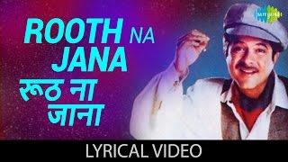 Rooth Na Jaana With Lyrics | रूठ न जाना गाने के बोल | 1942 Love Story | Anil Kapoor, Manisha Koirala