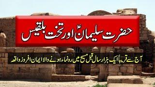 Takht E Bilqees Aur Hazrat Suleman Ka Waqia - Purisrar Dunya - Urdu Islamic Informations