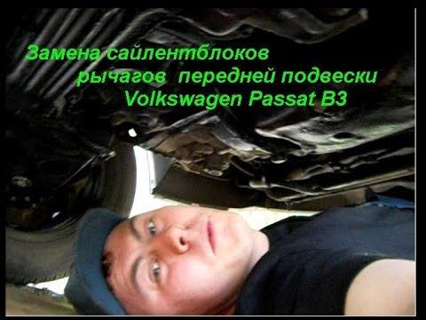 Замена сайлентблоков рычагов передней подвески Volkswagen Passat B3