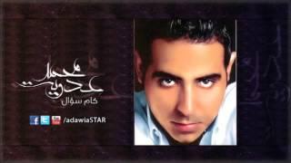 تحميل اغاني Mohamed Adawia - Kam So'al / محمد عدويه - كام سؤال MP3
