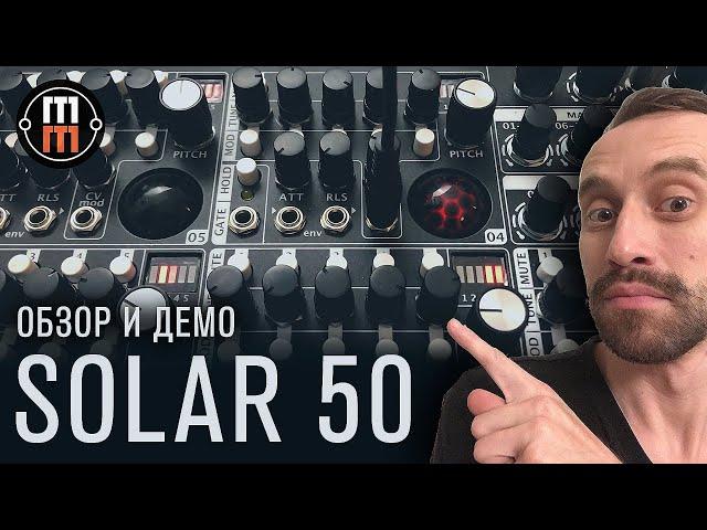 Elta Solar 50 большая эмбиент-машина (обзор и демо)