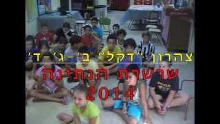שרשרת צהרון דקל סוכות 2014 הפקה, צילום ועריכה: שומי שירן