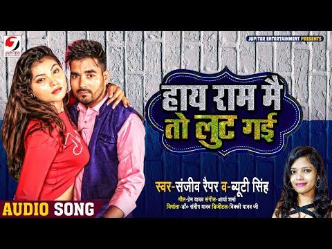 हाय राम मैं तो लूट गयी | #Sanjeev Rapper , Beauty Singh | Hay Ram Main Lut Gayi | Bhojpuri Song 2020