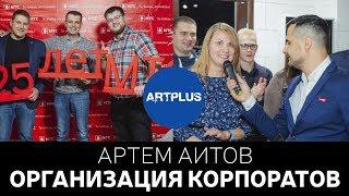 МТС 25 ЛЕТ / УФА / Artplus - организатор праздника