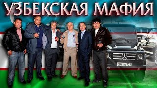 Узбекская Мафия - её боялись даже Чеченцы