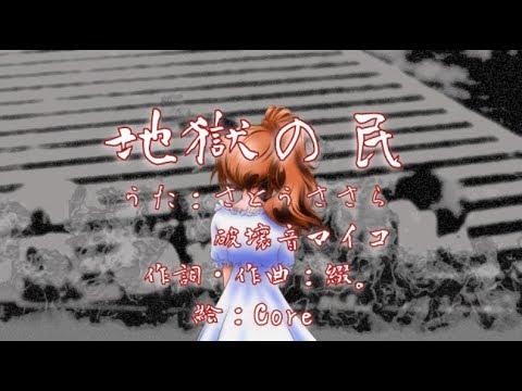 【さとうささら・破壊音マイコ】地獄の民【オリジナル曲】