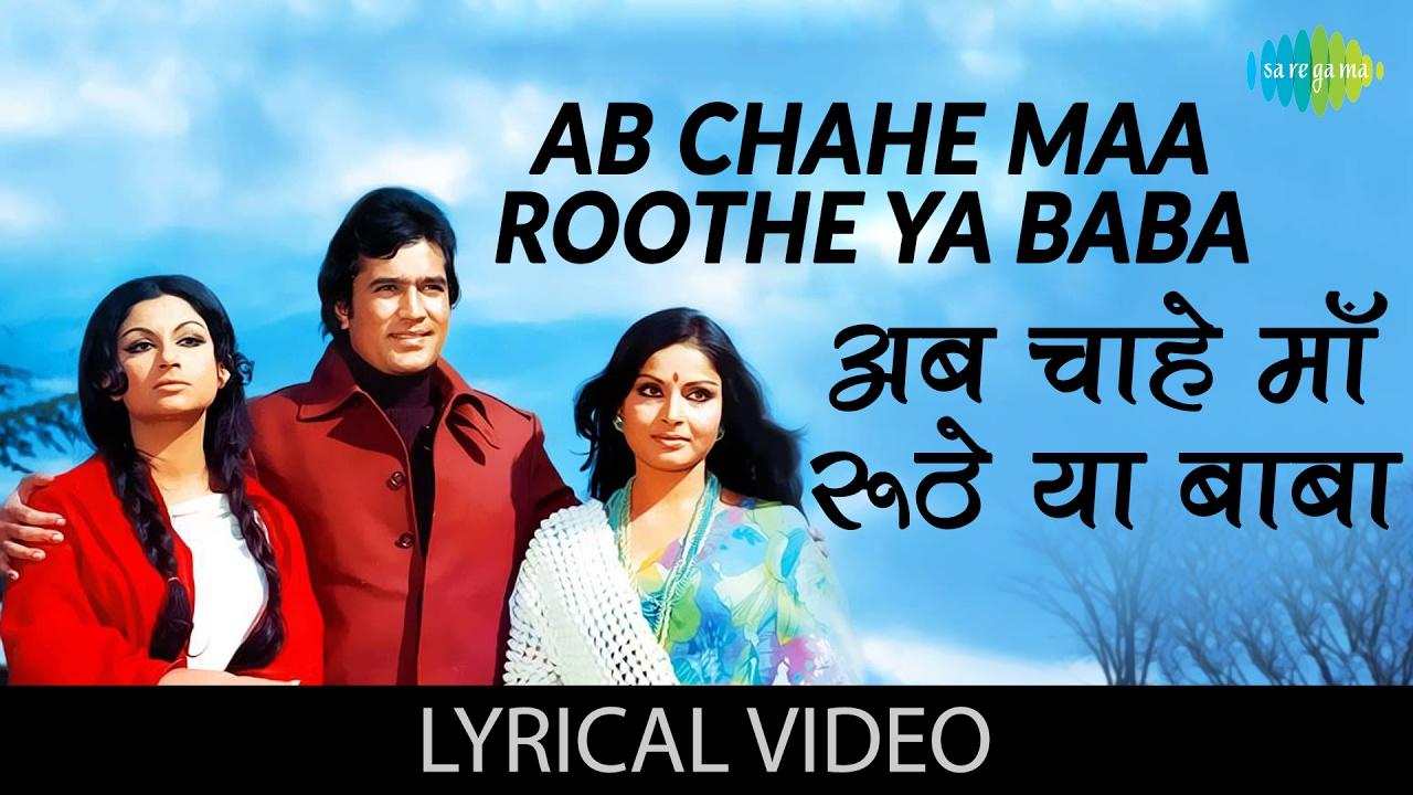 Ab Chahe Maa Roothe Ya Baba| Kishore Kumar & Lata Mangeshkar Lyrics