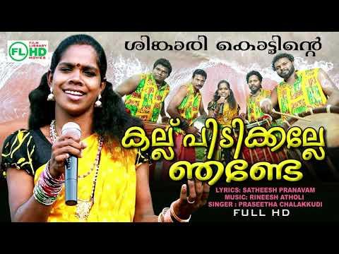 Praseetha Chlakudi Hits | Kallu pidikkalle njande | Nadan pattu  |