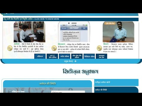 How to check and download domicile certificate & Caste