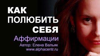 Как полюбить себя ★ Лучшие аффирмации для любви к себе от гипнолога Елены Вальяк ★