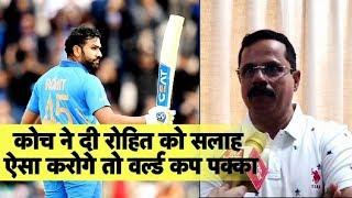बचपन के कोच Dinesh Lad ने की Rohit की तारीफ कहा ये उनकी बेस्ट पारी | Sports Tak