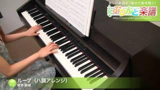 ループハ調アレンジ/坂本真綾:ピアノソロ/初級