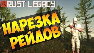 Rust-legacy Горит Пукан