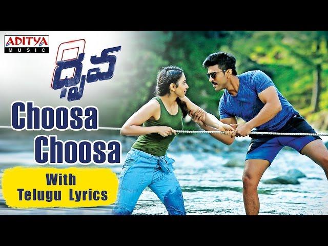 Choosa Choosa Full Audio Song | Dhruva Audio Songs | Ram Charan, Rakul Preet