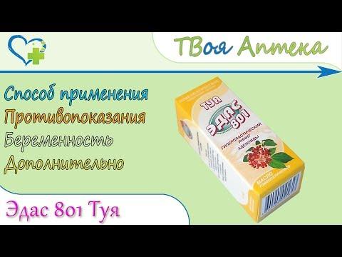 Эдас-801 Масло туи (Гомеопатическое средство) показания, описание, отзывы