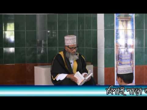 Hafej Mawlana Mazharul Islam হাফেজ মাওলানা মজহারুল ইসলাম