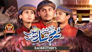 5:41 Now playing Watch later Add to queue Shab e Barat kalam 2021 - Har Khata Pay Sharamsar Hun Main - Rao Brothers - PLAYING
