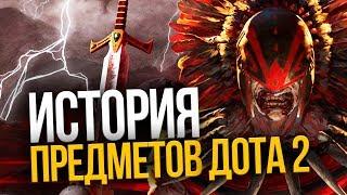 DOTA 2 LORE - ИСТОРИЯ ПРЕДМЕТОВ ДОТА 2 (#2)