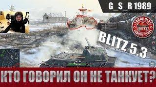 WoT Blitz - Три боя на любимом танке Vk 45.02 B Тапок Б - World of Tanks Blitz (WoTB)