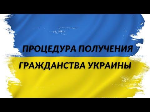 Как можно получить гражданство Украины? Какая процедура оформления гражданства?