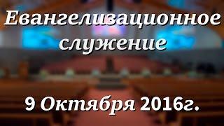 9 Октября 2016г - Воскресенье - Евангелизационное служение