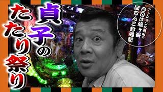 【CRリング 呪縛RUSH】マンション久保田のぱちんこ珍遊記#32【パラッツォ鳩ヶ谷店】