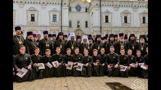Выпускной в Киевских духовных школах. Торжественные богослужения