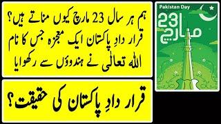 qarardad e pakistan in urdu pdf - 免费在线视频最佳电影电视
