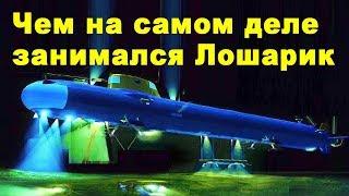 Чем занимался АС 31 Лошарик в Баренцовом море искал нефть и газ? атомная глубоководная станция 10831