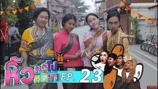 EP23 🍌 :  ชมวัฒนธรรมเมืองเชียงคาน สืบสานประเพณี ไปกับแก๊งหิ้วหวี วีรสตรีกะเทยไทย