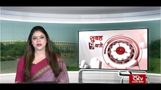 Hindi News Bulletin | हिंदी समाचार बुलेटिन – November 01, 2019 (9 am)