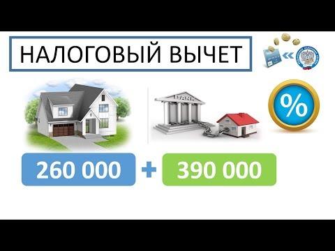Налоговый вычет. Возврат налога при покупке квартиры.