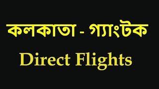 Kolkata Gangtok Direct Flight | Ticket Price and Time Details | Kolkata(CCU) to Pakyong(PYG)
