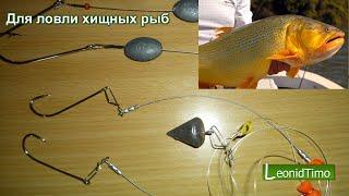 Донная оснастки для хищной рыбы россия эп-хр
