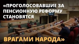 Депутат от КПРФ: За пенсионную реформу голосуют враги народа