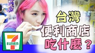 (ENG SUB) What to eat in a Convenience store in Taiwan? | Mira