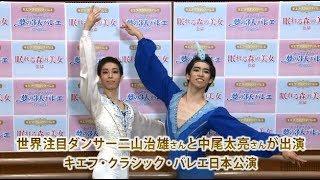 世界注目のダンサー二山治雄さんと中尾太亮さんが出演 キエフ・クラシック・バレエ日本公演