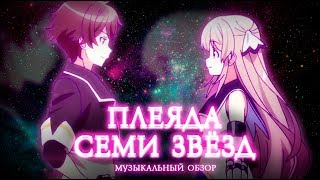 "Кинай - ""Плеяда семи звёзд / Shichisei no Subaru"" (Official Music Video)"