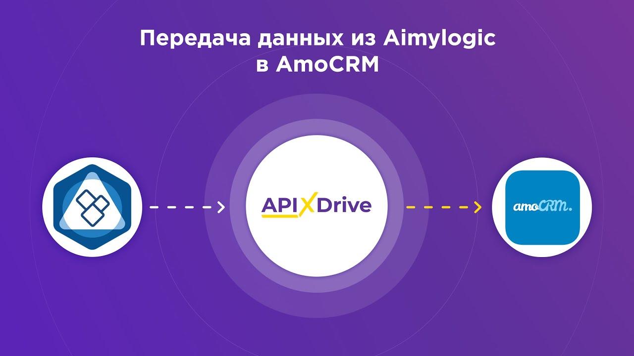Как настроить выгрузку данных из Aimylogic в виде сделок в AmoCRM?