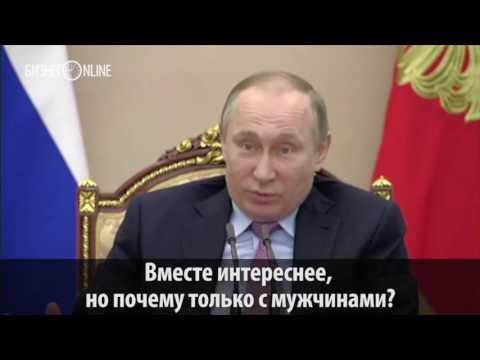 Путин попросил провести воспитательную работу с Мединским