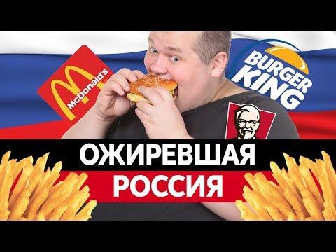 """ОЖИРЕНИЕ РОССИИ. Самые """"жирные"""" регионы. Как лишний вес убивает миллионы?"""