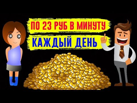 ЛУЧШИЙ сайт для заработка ДЕНЕГ в интернете,по 23 рубля в минуту СТАБИЛЬНО каждый день!!