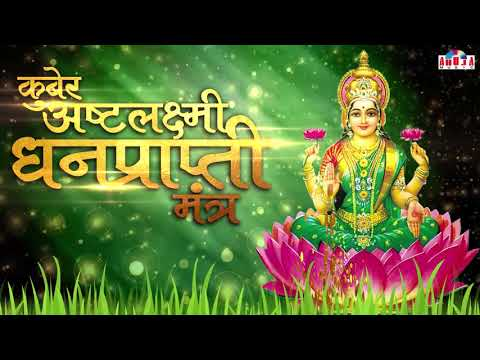 dhan prapti kuber mantra - search results on our website