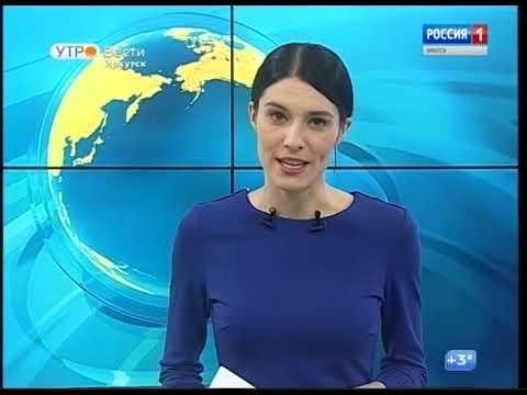 Выпуск «Вести-Иркутск» 15.04.2019 (05:35)