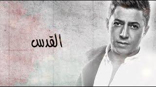 omar alabdallat القدس ... عمر العبداللات تحميل MP3